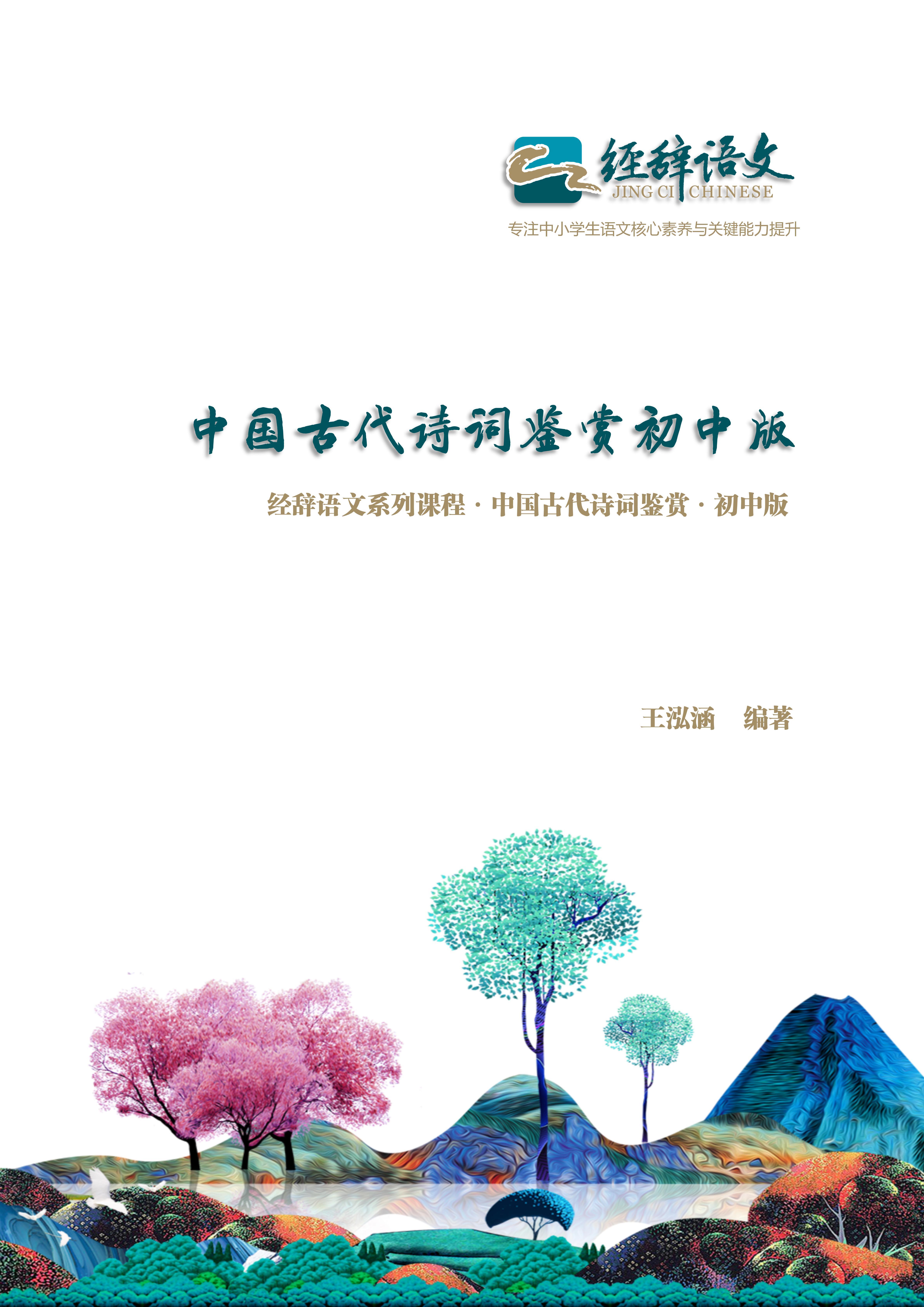 中国古代诗词鉴赏初中版