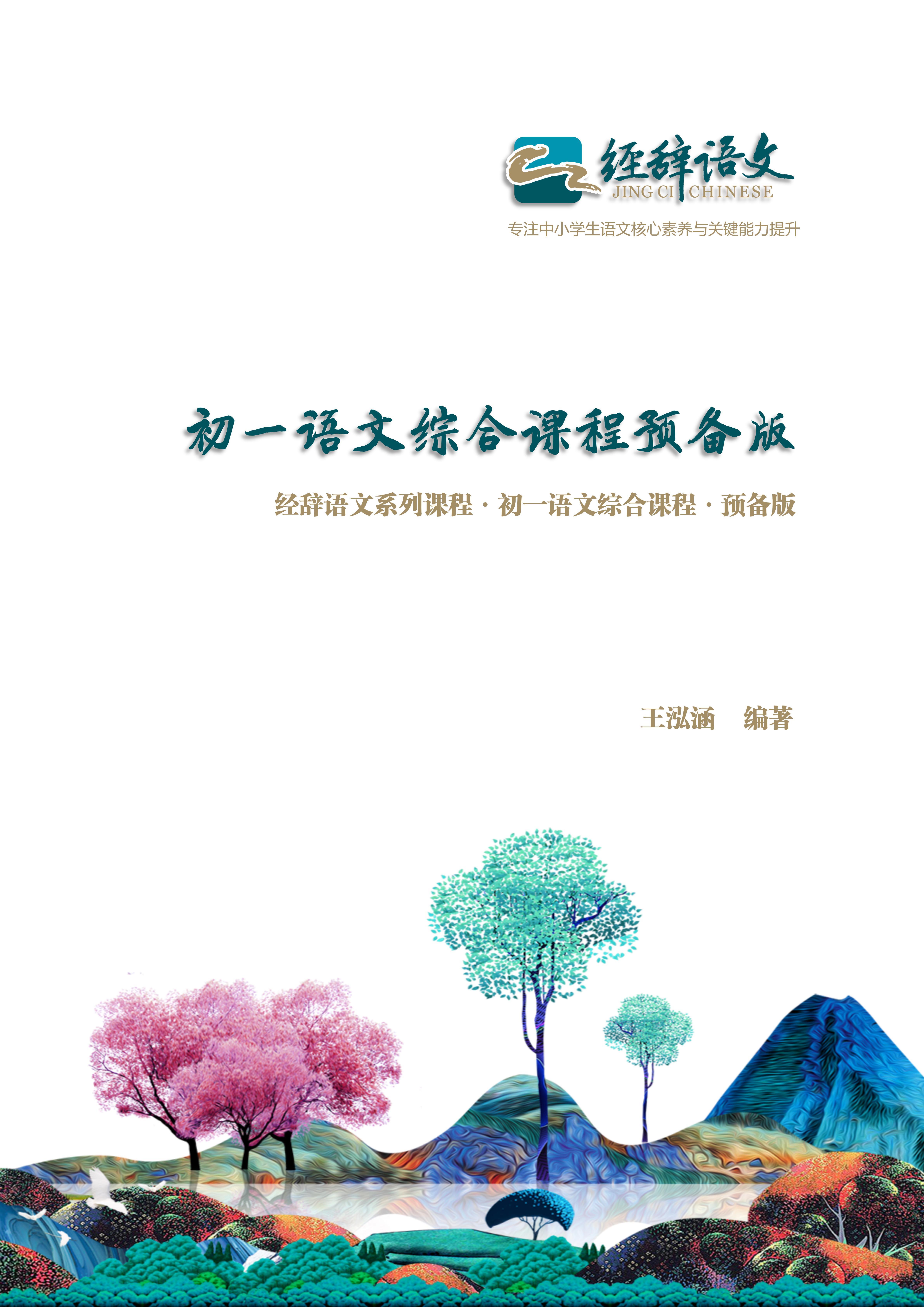 初一语文综合课程预备版
