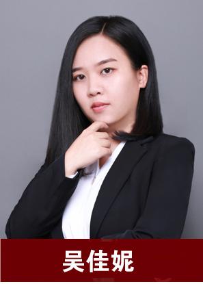 吴佳妮律师