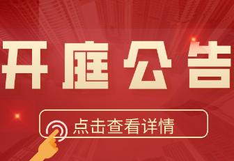 恒略律师开庭公告 | 西安:工商变更登记行政撤销案
