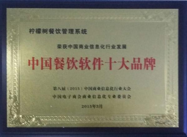 中國餐飲軟件十大品牌600