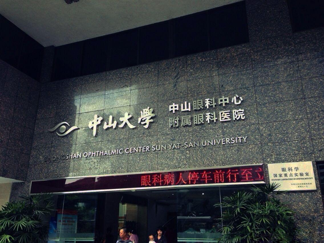 中山大學眼科醫院飯堂