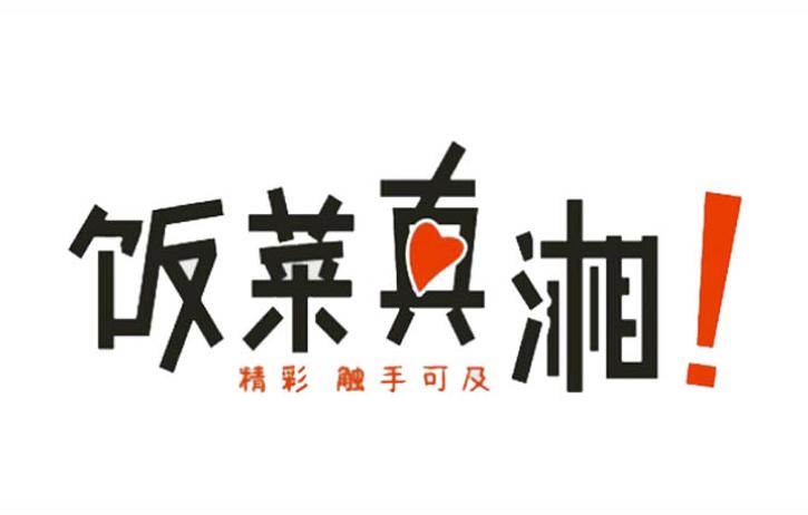 15-飯菜真湘