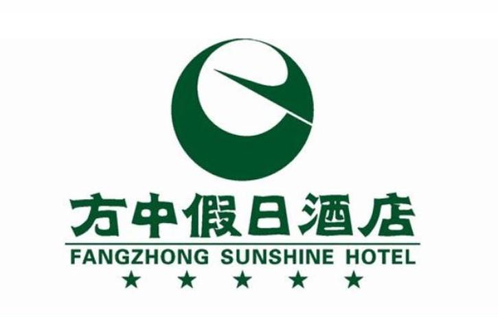 方中假日酒店
