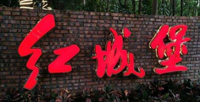 廣州紅城堡西餐廳