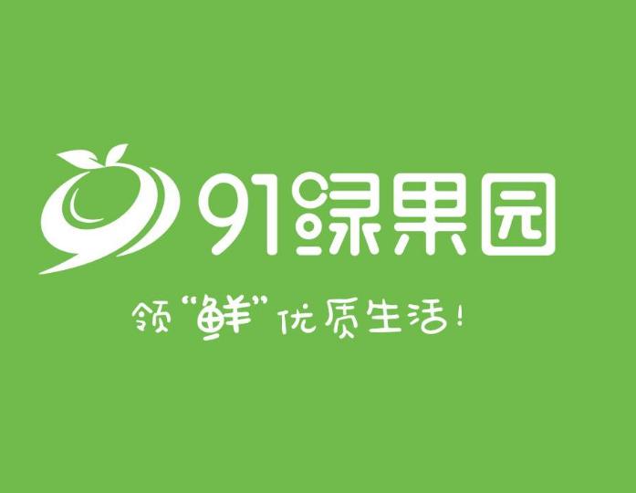 91綠果園