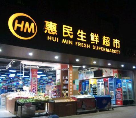 惠民生鮮超市