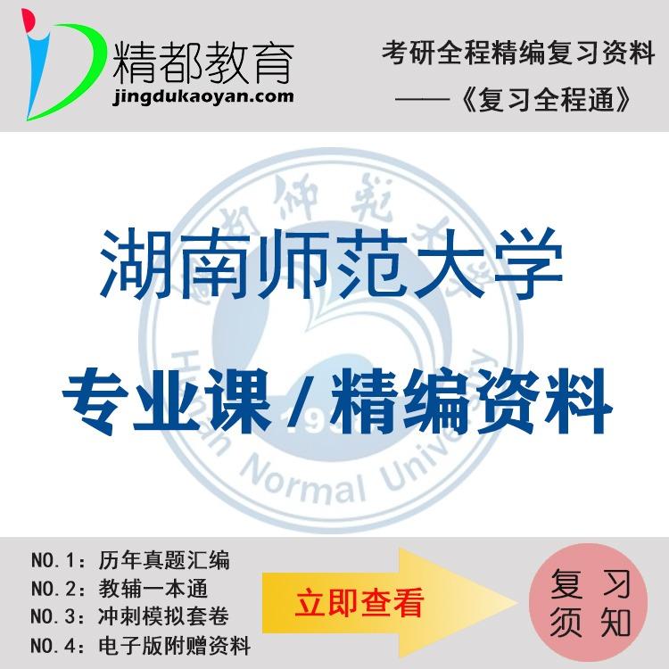 湖南师范大学738专业综合理论(美术)考研真题+笔记+题库+模拟+讲义