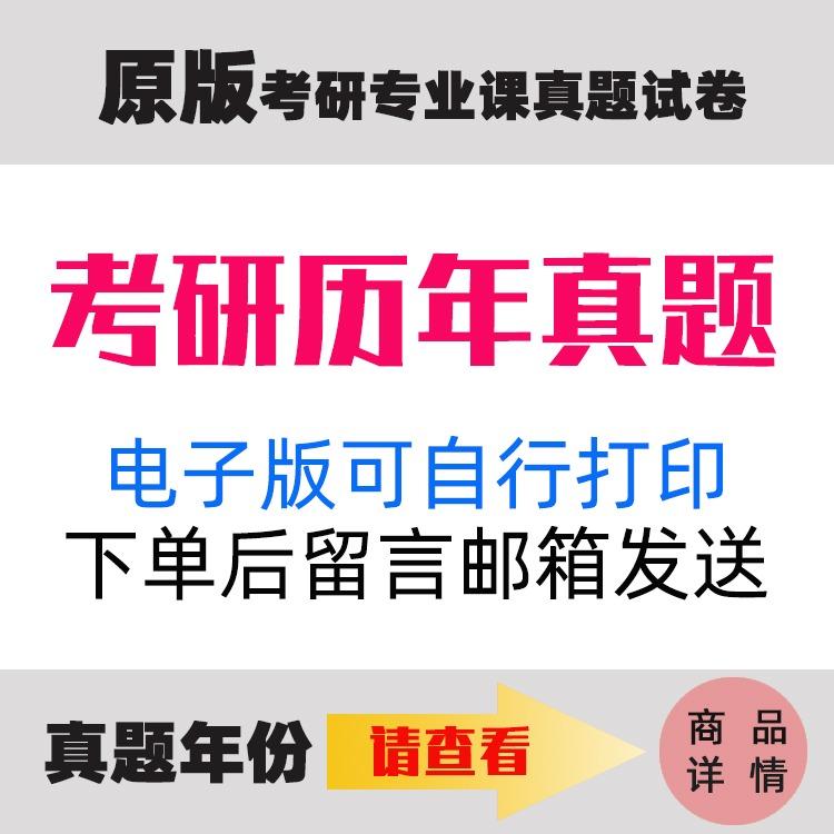 扬州大学888手绘表现设计2015.2016.2020年考研专业课原版真题试卷