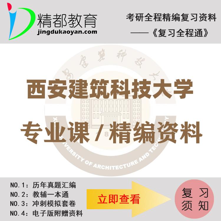 西安建筑科技大学878工程经济学考研真题+题库+模拟+讲义