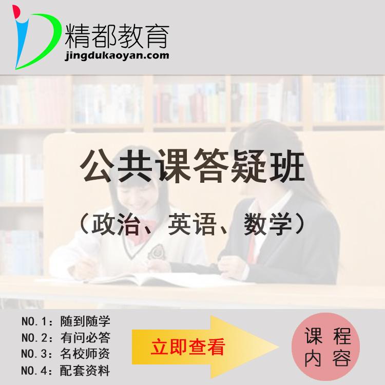 2021考研公共课(政治、英语、数学)答疑班