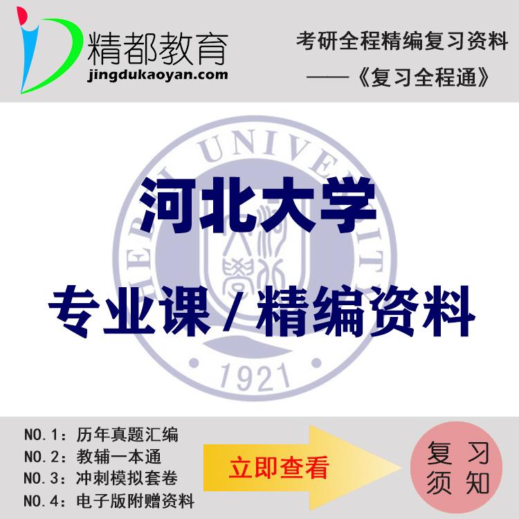 河北大学894药物分析考研真题+笔记+题库+模拟+讲义