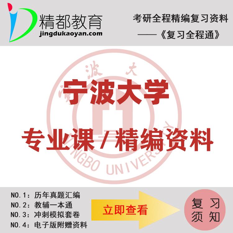 宁波大学827当代中国政治制度考研真题+笔记+题库+模拟+讲义