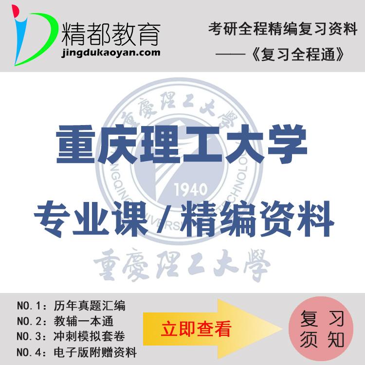 重庆理工大学812数据结构考研真题+笔记+题库+模拟+讲义
