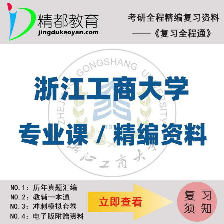 浙江工商大学826化工原理考研真题+笔记+题库+模拟+讲义