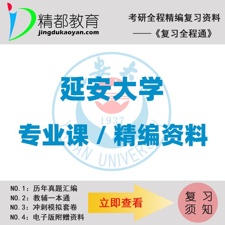 延安大学333教育综合考研真题+笔记+题库+模拟+讲义
