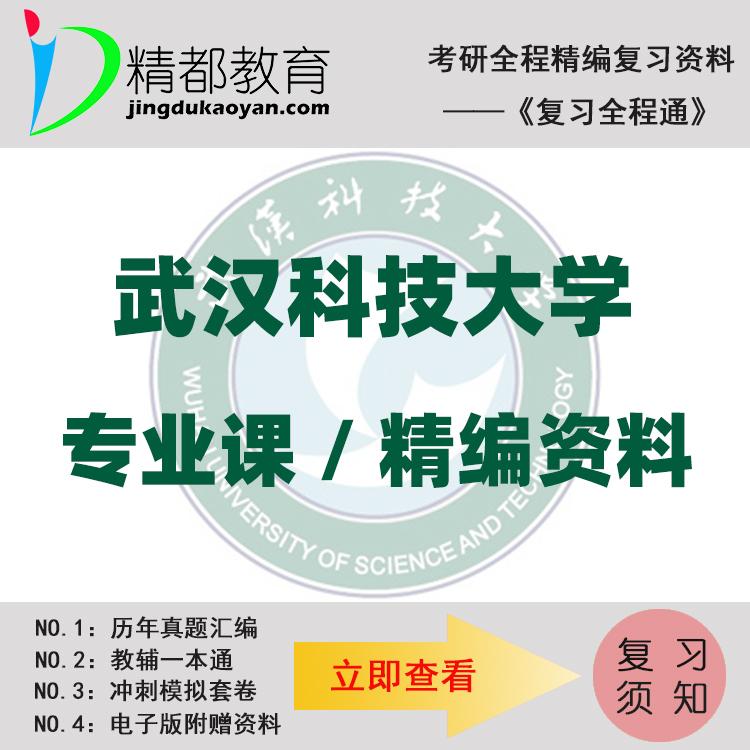 武汉科技大学813信号与系统考研真题+笔记+题库+模拟+讲义