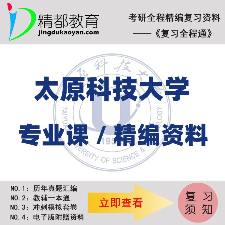 太原科技大学612宪法学和法理学考研真题+笔记+题库+模拟+讲义