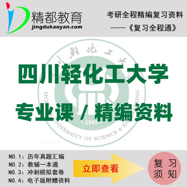 四川轻化工大学809自动控制原理考研真题+笔记+题库+模拟+讲义