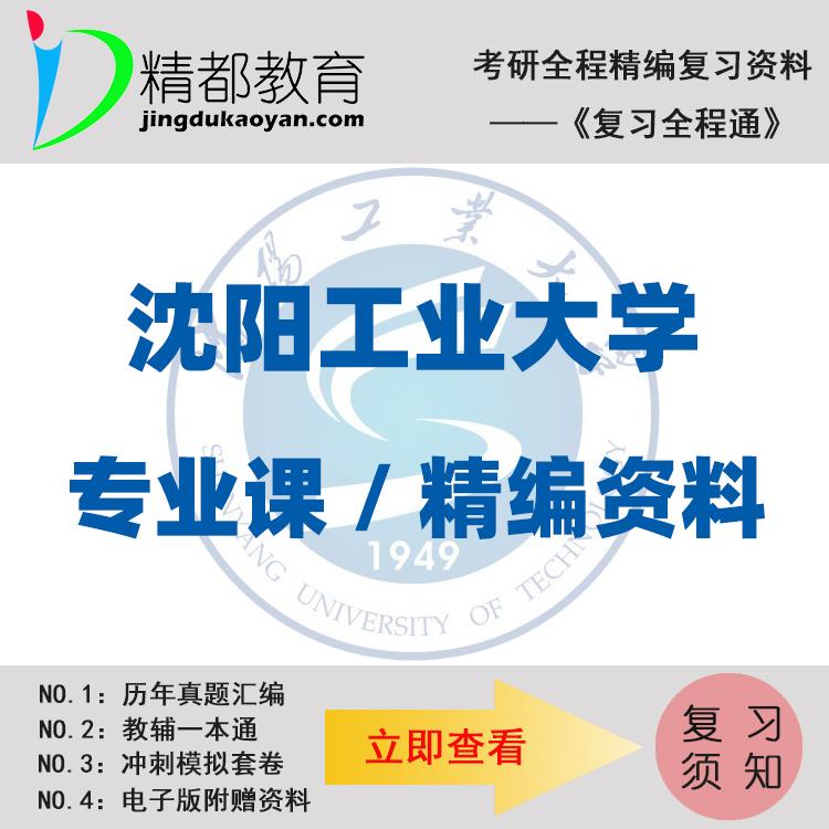 沈阳工业大学615马克思主义基本原理考研真题+笔记+题库+模拟+讲义