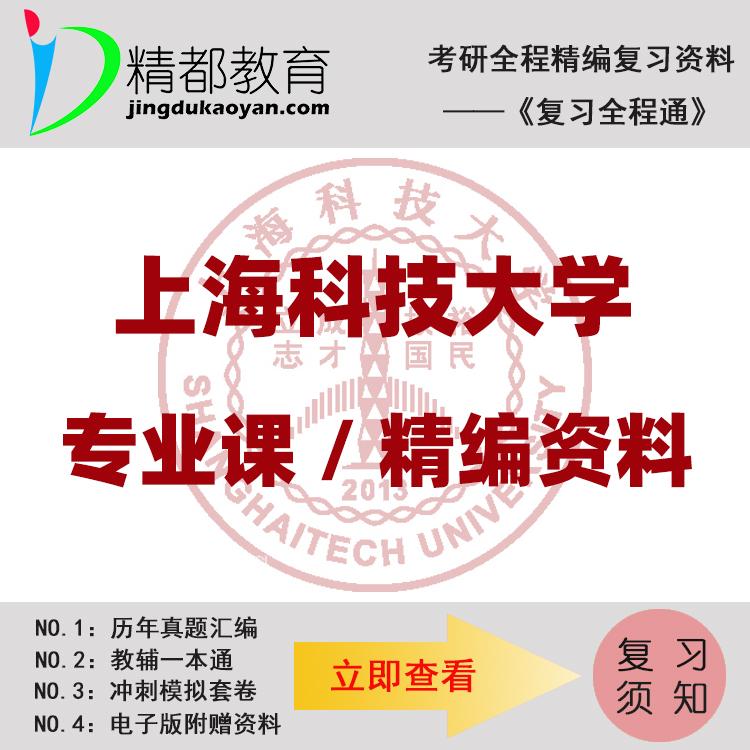 上海科技大学802光学考研真题+笔记+题库+模拟+讲义