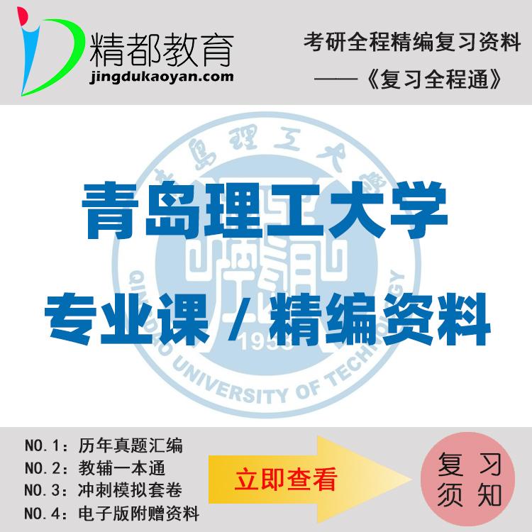 青岛理工大学809环境微生物学考研真题+笔记+题库+模拟+讲义