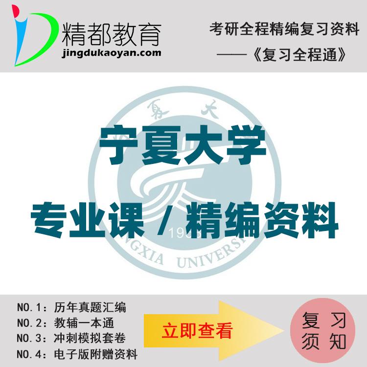 宁夏大学716舞蹈理论与作品分析考研真题+笔记+题库+模拟+讲义