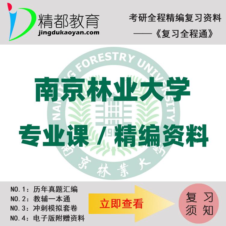 南京林业大学884计算机软件基础考研真题+笔记+题库+模拟+讲义