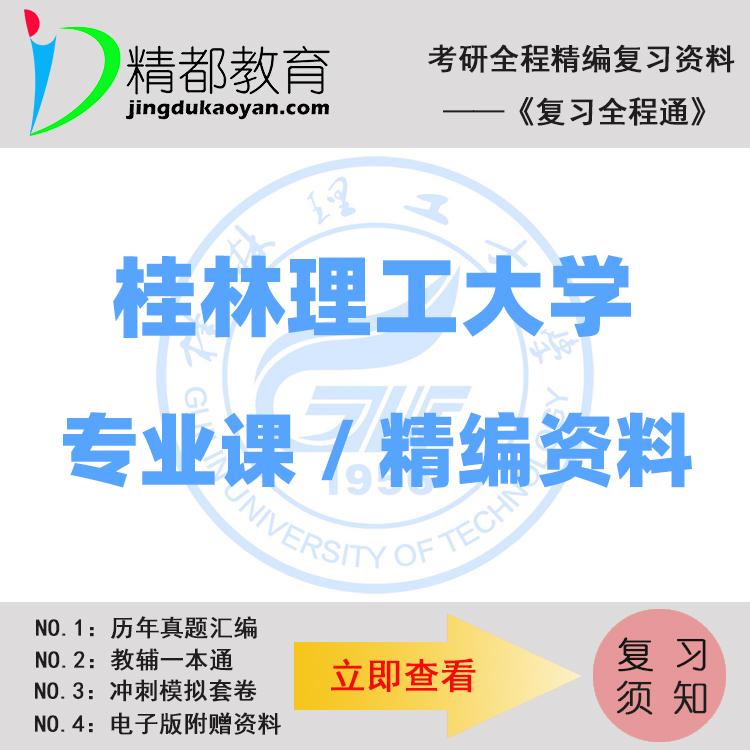 桂林理工大学816环境化学考研真题+笔记+题库+模拟+讲义