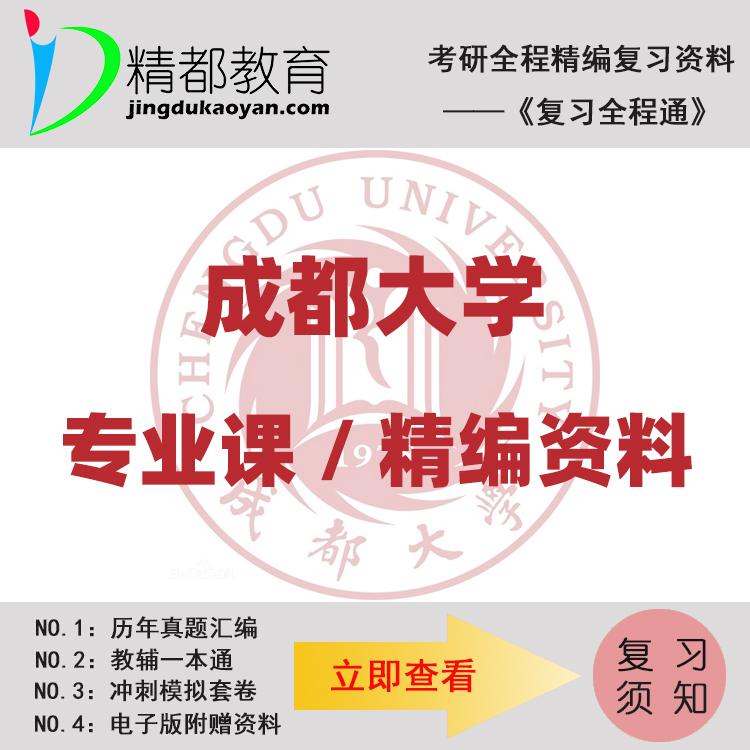 成都大学346体育综合考研真题+笔记+题库+模拟+讲义