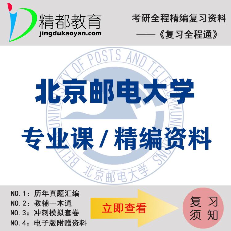 北京邮电大学819公共管理专业综合考研真题+笔记+题库+模拟+讲义