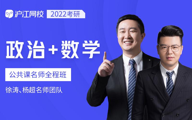 2022考研公共课名师全程班【政治+数学】