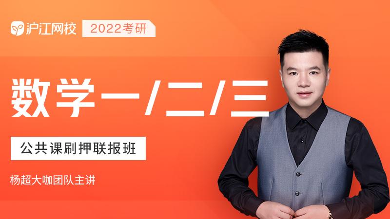2022考研刷题、押题联报班【数学】(杨超团队)