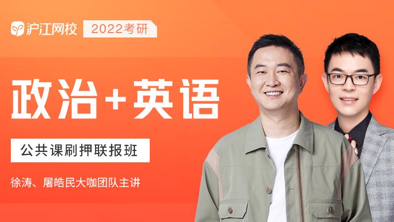 2022考研刷题、押题联报班【政治+英语】(徐涛、屠浩明)