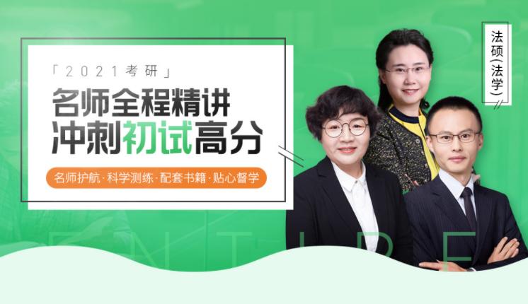 2021考研专业课名师全程班【法律硕士(法学)】