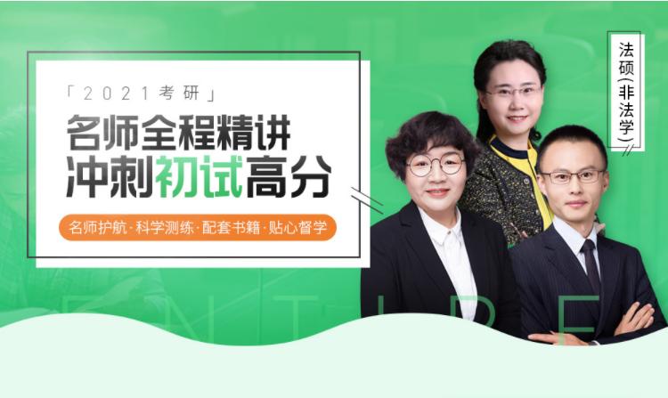 2021考研专业课名师全程班【法律硕士(非法学)】