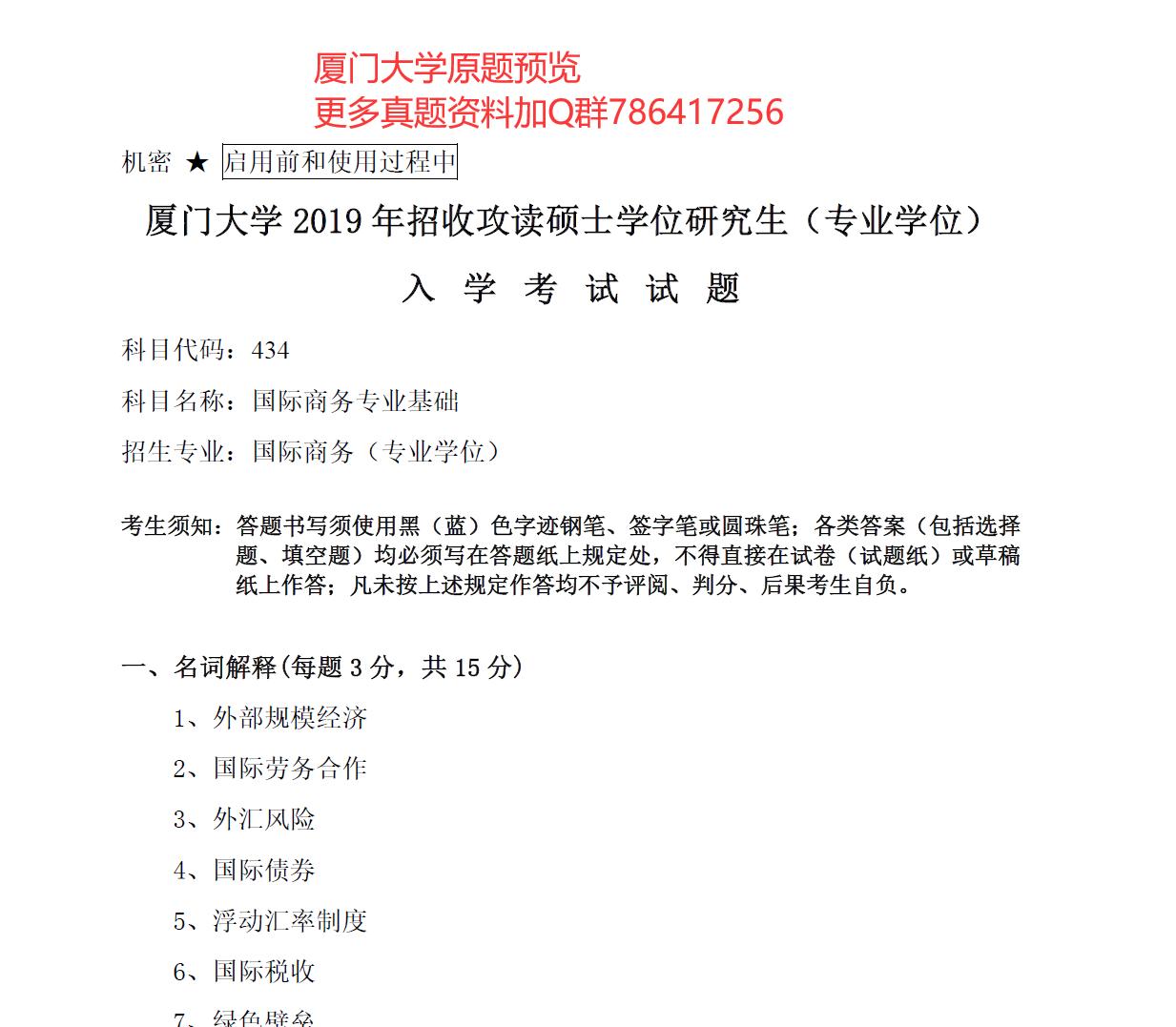 QQ截图20200504111518