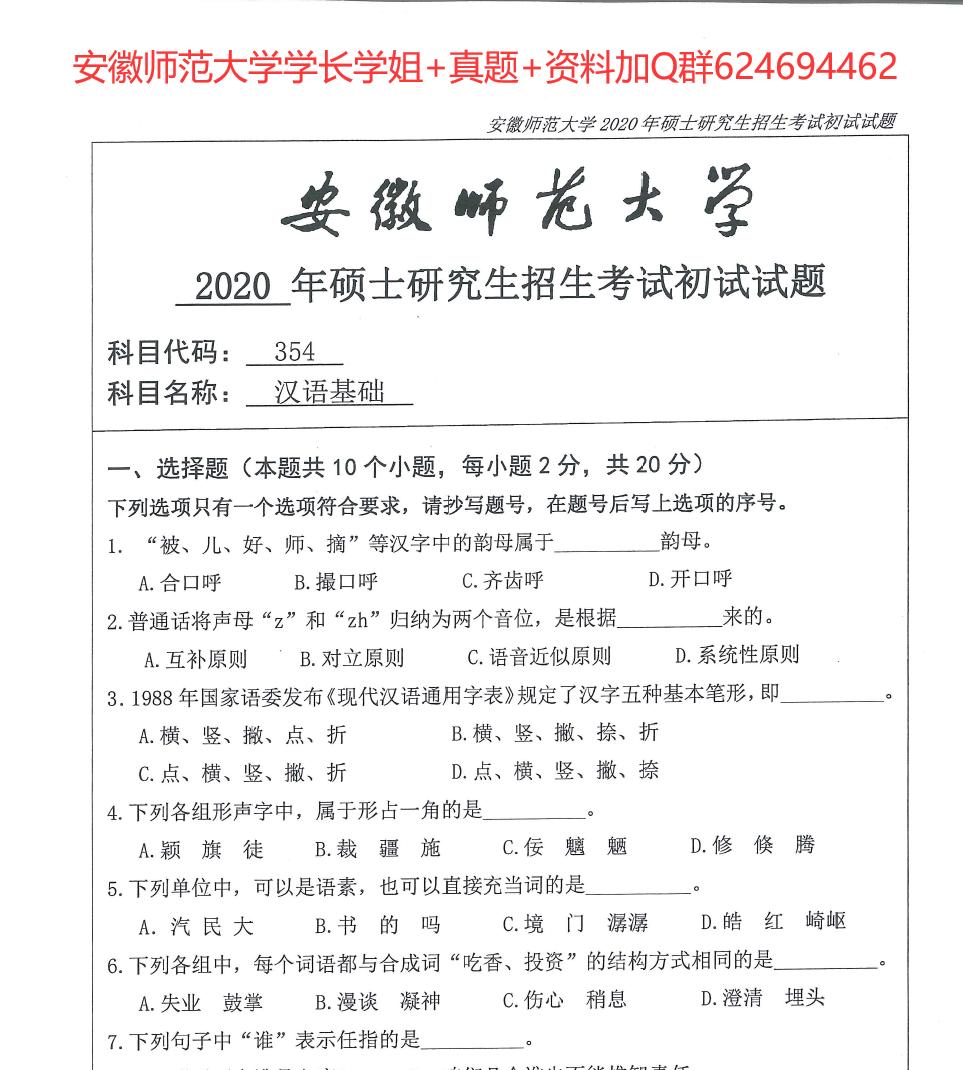 QQ截图20200731112806
