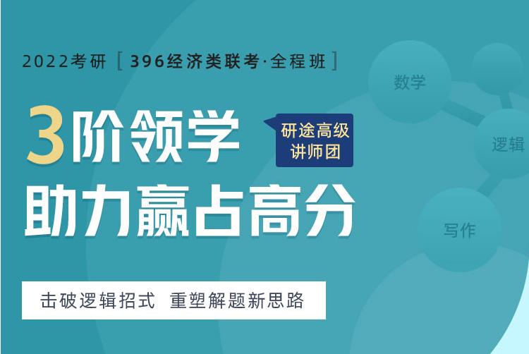 2022考研396经济类联考名师全程班【逻辑+数学+写作】