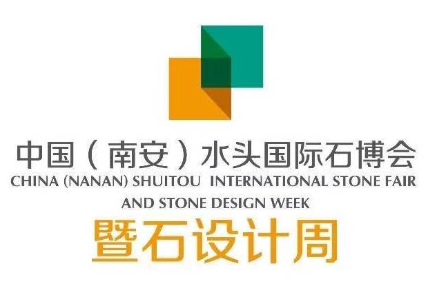 2020 The 21th China(Na'an) ShuiTou International Stone Fair