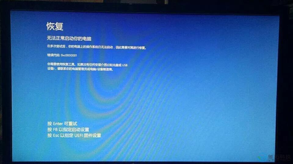 电脑Windows10蓝屏死机