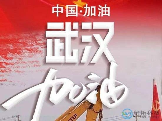 中国加油,武汉加油