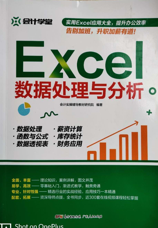 《Excel数据处理与分析》