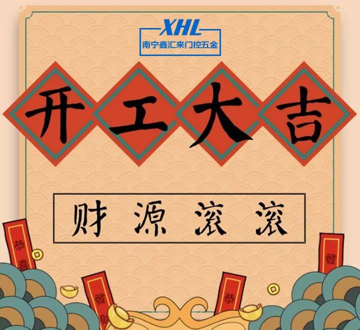 南宁主动门劳力士体育官方平台正式接单!
