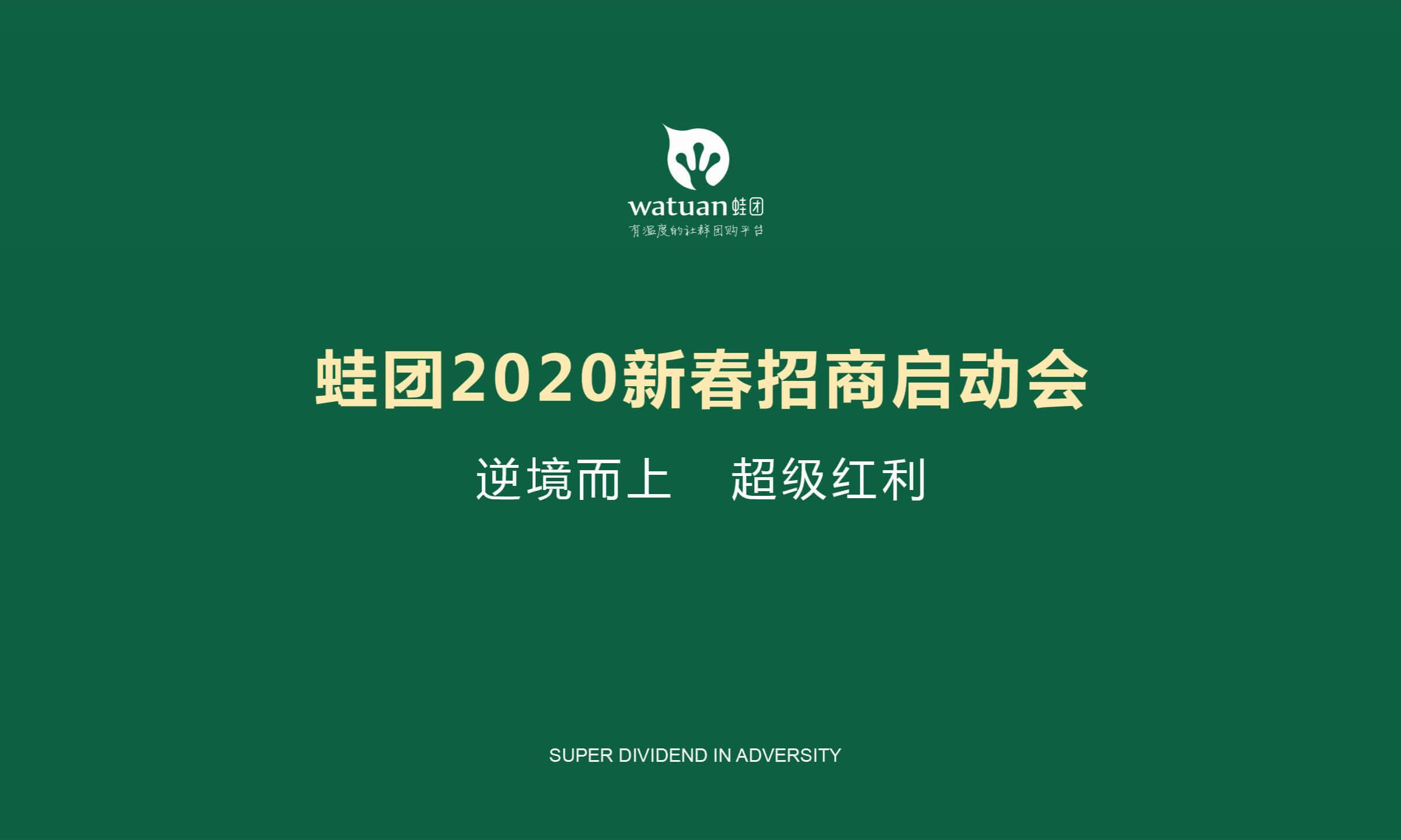 蛙团2020新春招商启动会