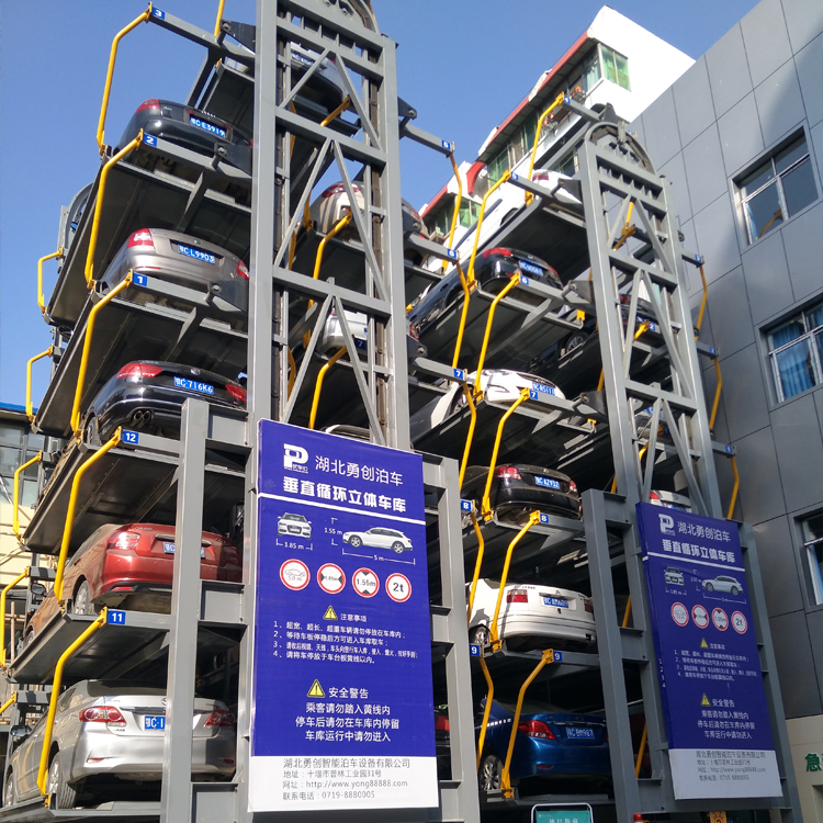 十堰市茅箭区人民医院垂直循环类立体停车设备