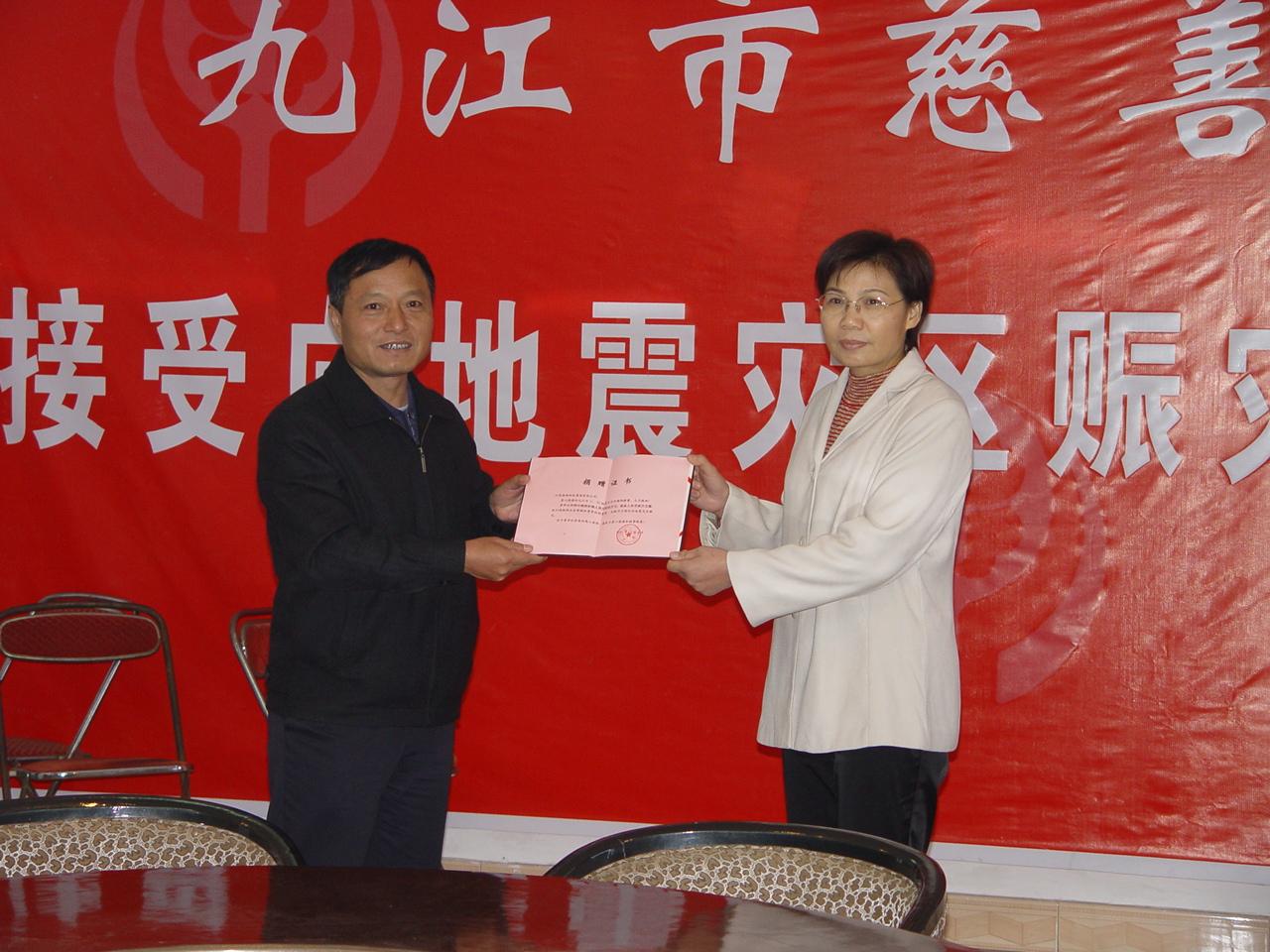 2005年11月26日在瑞昌发生5.7地震,集团全体职工向灾区捐款捐物17万元。图为总经理柳亚西代表集团接受九江慈善总会颁发的捐赠荣誉证书。