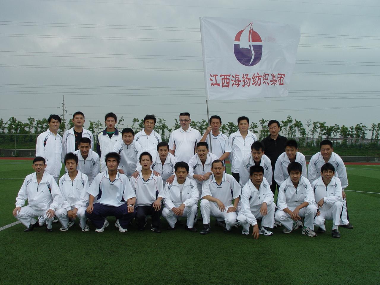 集团组织足球队参加江西省首届体运会并获二等奖