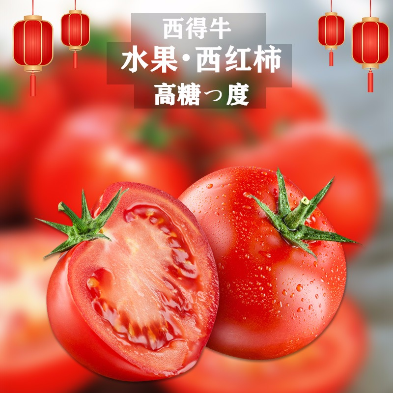高糖小西红柿15枚礼盒装