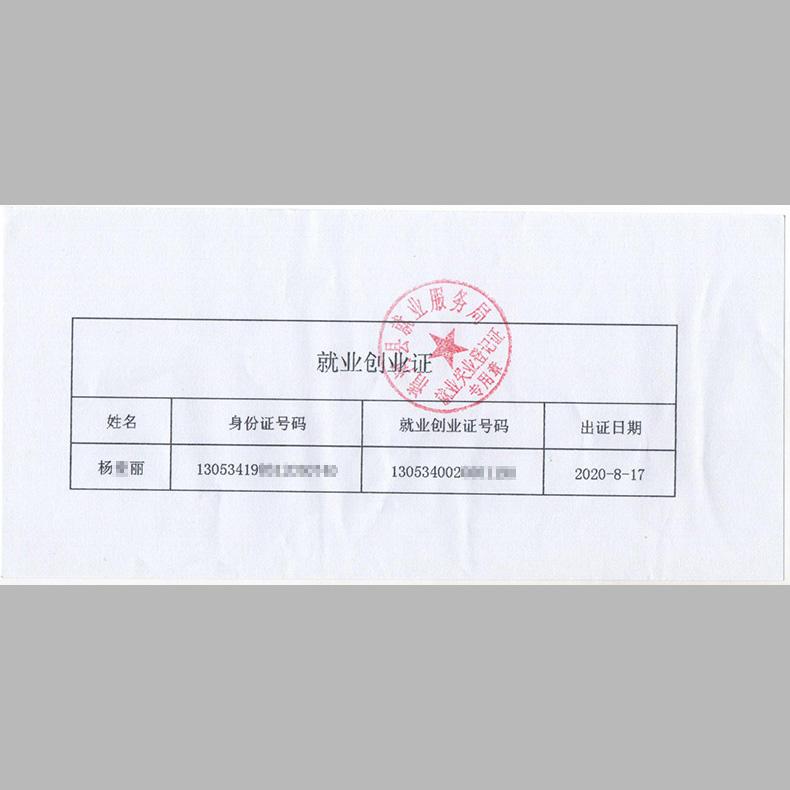 【1】办理就业失业登记证